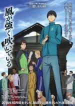 Kaze ga Tsuyoku Fuiteiru (Serie de TV)