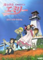 Kaze no Shōjo Emily (Serie de TV)
