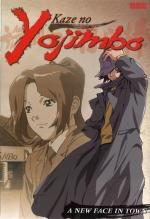 Yojimbo of the Wind (Bodyguard of the Wind) (Serie de TV)