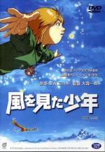 Kaze o Mita Shounen (The Boy Who Saw the Wind)