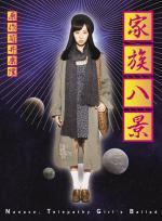 Kazoku hakkei (Serie de TV)