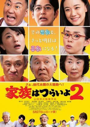 Maravillosa familia de Tokio 2