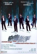 Kei fung dik sau (Looking for Mr. Perfect)