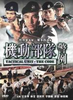 Kei tung bou deui ji ging lai (Tactical Unit: The Code)