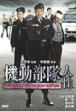 Kei tung bou deui: Yan sing (Tactical Unit: Human Nature)