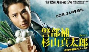 Lt. Shintarô Sugiyama, the Single Dad Cop (Serie de TV)