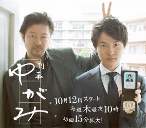Keiji yugami (Miniserie de TV)