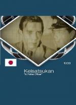Keisatsukan