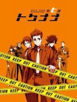 Keishichō Tokumu-bu Tokushu Kyōaku-han Taisaku-Shitsu Dai-Nana-ka -Tokunana- (Serie de TV)