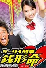 Keitai Deka Zenigata Mei (Serie de TV)