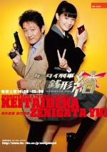 Keitai Deka Zenigata Yui (Serie de TV)