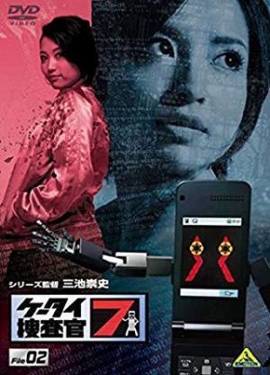 Keitai Sousakan 7 (Serie de TV)