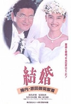 Marriage: Jinnai-Harada Family Chapter