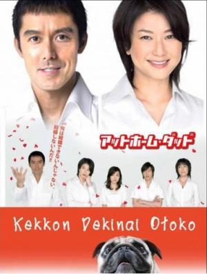 Kekkon dekinai otoko (Serie de TV)