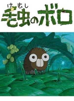 Boro the Caterpillar (S)