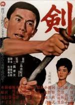 Ken (The Sword)