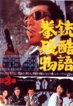 Kenju zankoku monogatari (Cruel Gun Story)