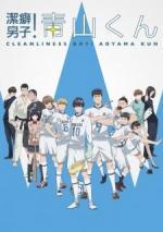 Clean Freak! Aoyama Kun (Serie de TV)