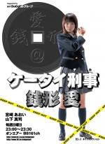 Kêtai deka Zenigata Ai (Serie de TV)