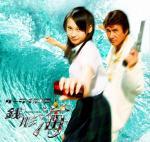 Kêtai deka Zenigata Kai (Serie de TV)
