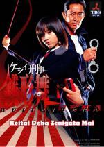 Kêtai deka Zenigata Mai (Serie de TV)