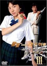Kêtai deka Zenigata Rai (Serie de TV)