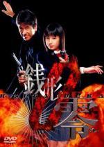 Kêtai deka Zenigata Rei (Serie de TV)
