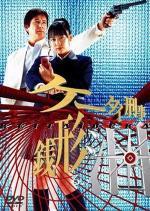Kêtai deka Zenigata Rui (Serie de TV)