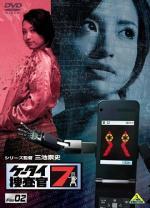 K-tai Investigator 7 (Serie de TV)