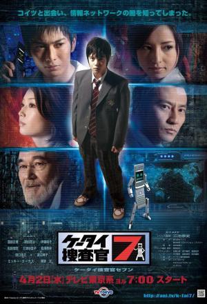 K-tai Investigator 7 (TV Series)