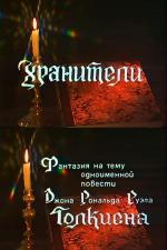 Khraniteli (TV Miniseries)