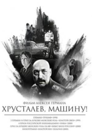 ¡Khrustalyov, mi coche!