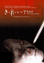 Kirei: The Terror of Beauty