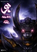 Kiba: Dark Knight Side Story