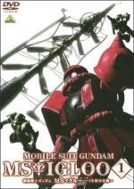 Mobile Suit Gundam MS Igloo: The Hidden One-Year War