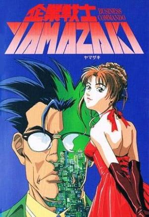 Business Commando Yamazaki: Long Distance Call