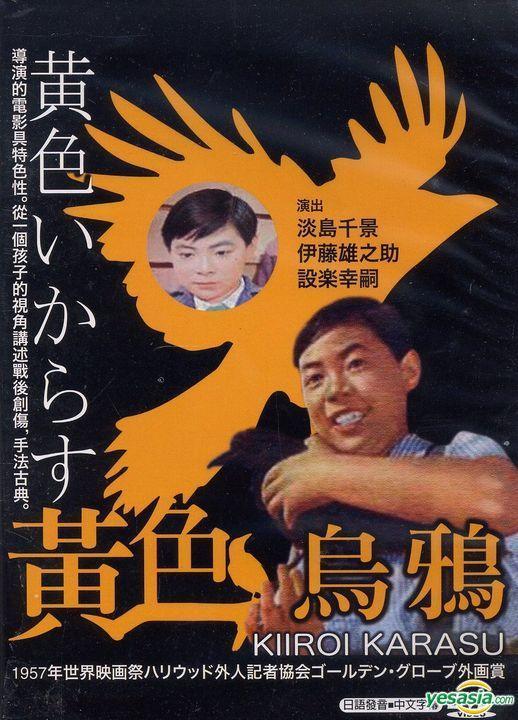 kiiroi_karasu-533532040-large.jpg