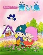 Kiki to Lala no Aoi Tori