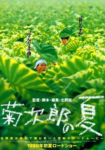 El verano de Kikujiro (1999) 1080p Castellano Gratis
