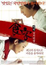 El gran chef 2 (Le Grand Chef 2: Kimchi Battle)