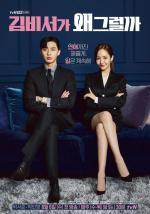 What's Wrong with Secretary Kim (Serie de TV)
