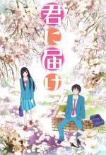 Kimi ni Todoke (Serie de TV)