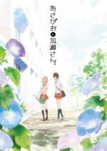 Kimi no Hikari: Asagao to Kase-san. (C)