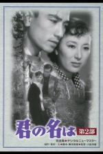 Kimi no na wa: Dai-ni-bu