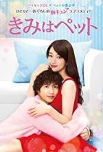 Kimi wa Pet (Miniserie de TV)