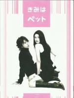 Kimi wa petto (TV Series)
