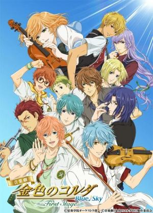 La Corda d'Oro: Blue Sky (Serie de TV)