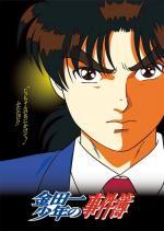 Kindaichi shônen no jiken bo (Serie de TV)