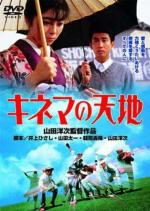Kinema no tenchi (Final Take: The Golden Age of Movies)