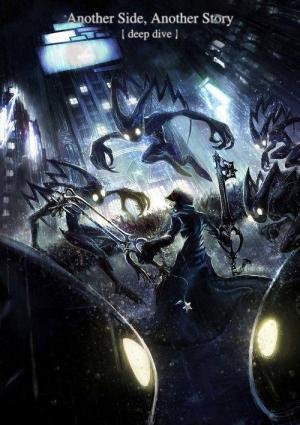 Kingdom Hearts: Deep Dive (C)